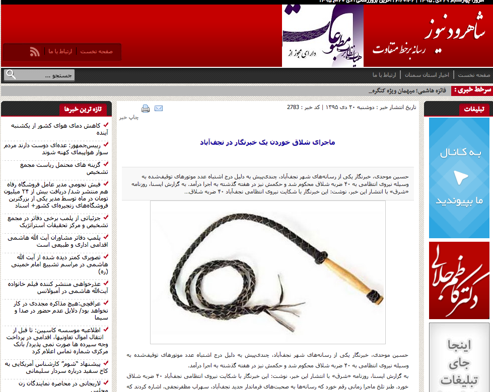 """Journalists Sentenced to Flogging for """"Spreading Lies"""