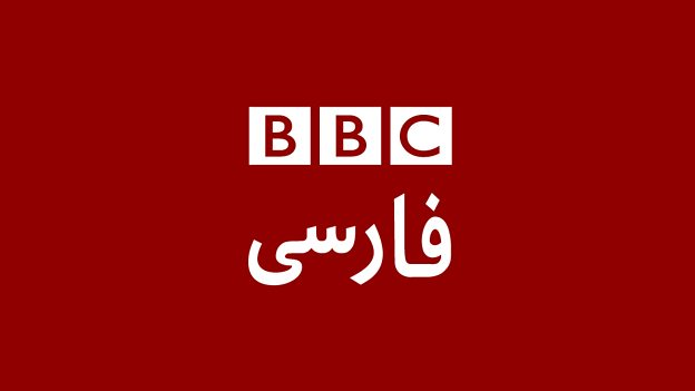 Iran's Ban on BBC Staff Illegal